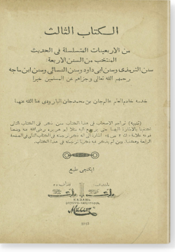 "аль-Арбаинат аль-мутасалсиля"" 3 часть. الاربعينات المتسلسلة"
