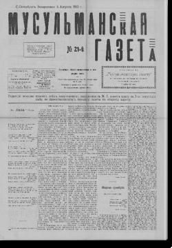 Мусульманская газета № 21