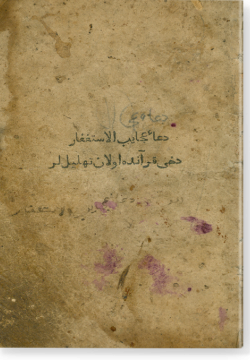 Ду'а 'аджиб аль-истигфар дахи Кур'андә улан тәһлилләр