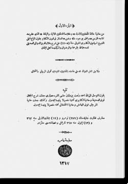 аль-Джуз аль-авваль мин Хашия аль-Каланбави 'аля шарх аль-'Адуддия лид-диван. الجزء الأوّل من حاشية الكلنبوى على شرح العضدية للدوانى