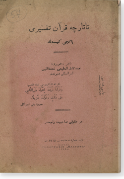 Татарча Куран тафсире. تاتارچه قرآن تفسيرى