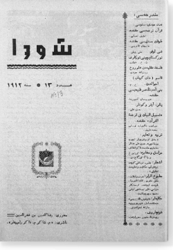 """""""Шура"""", 1912 г. №13"""