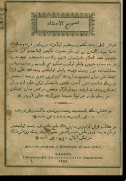 Тасхих аль-и'тикад. تصحيح الإعتقاد