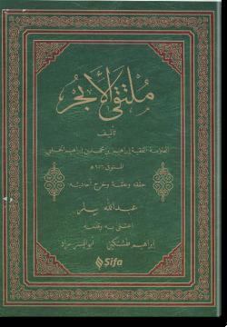 Мультака аль-убхур. ملتقى الأبحر