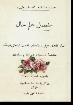 Муфассаль гыйльм хал («Подробное изложение насущного знания»). مفصّل علم حال