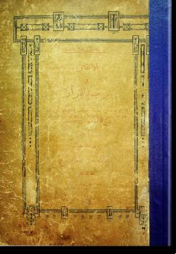 аль-Иткан фи тафсир аль-Куран. الإتقان في تفسير القرآن