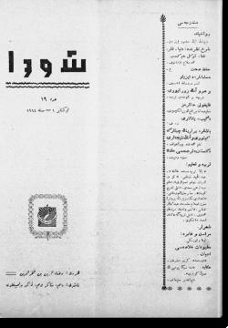 """""""Шура"""", 1914 г. №19"""