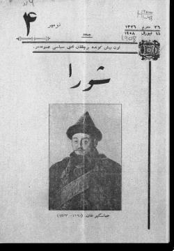 """""""Шура"""", 1908 г. №4"""