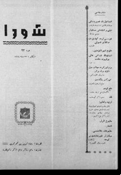 """""""Шура"""", 1914 г. №23"""