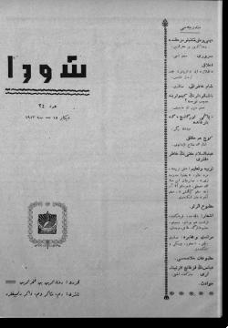 """""""Шура"""", 1913 г. №24"""